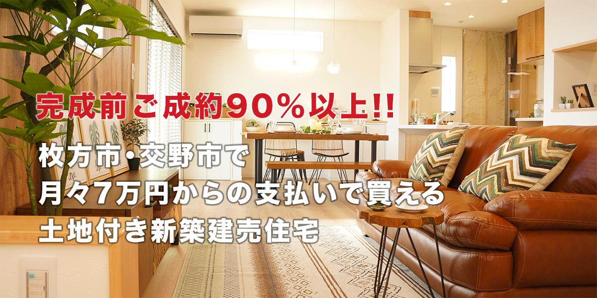 枚方市・交野市で月々7万円からの支払いで買える土地付き新築建売住宅