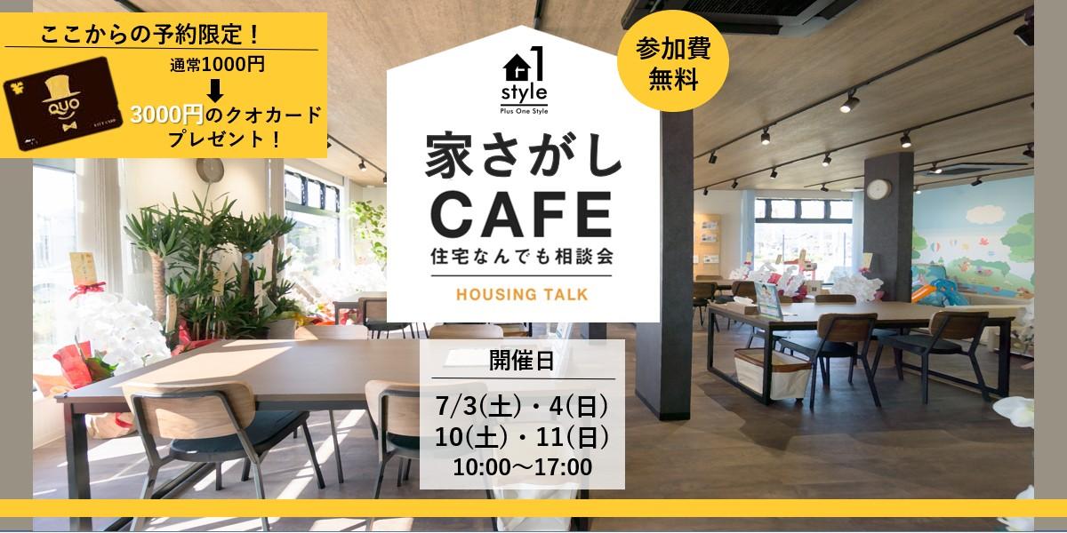 【住宅なんでも相談会】家さがしCAFE☕開催!【7/3(土)・4(日)・10(土)・11(日)】