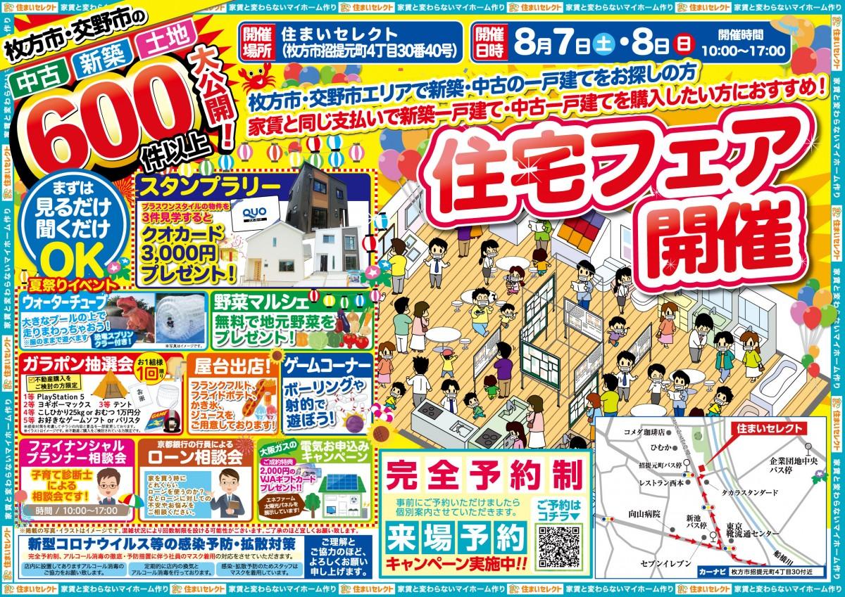夏の住宅フェア開催!