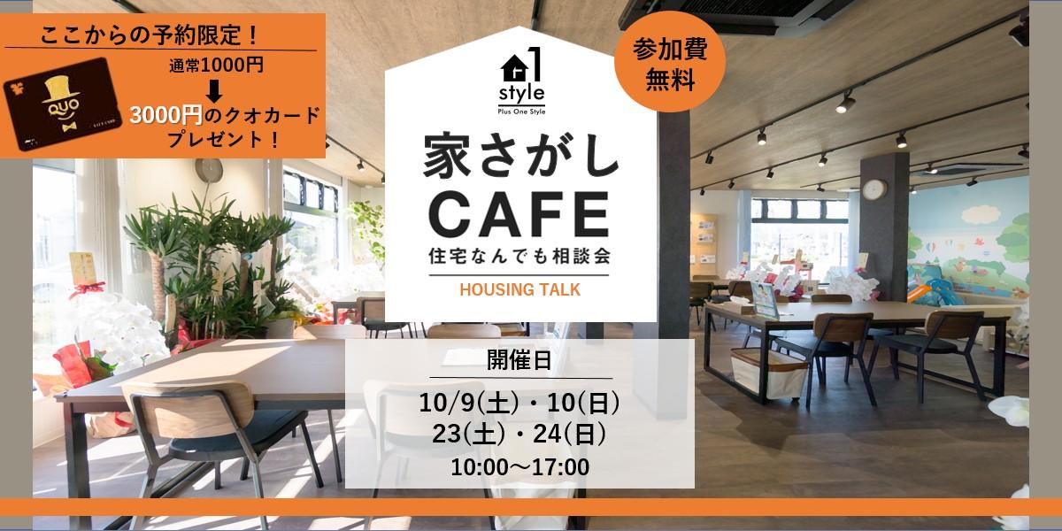 【住宅なんでも相談会】家さがしCAFE☕開催!【10/9(土)10(日)・23(土)24(日)】
